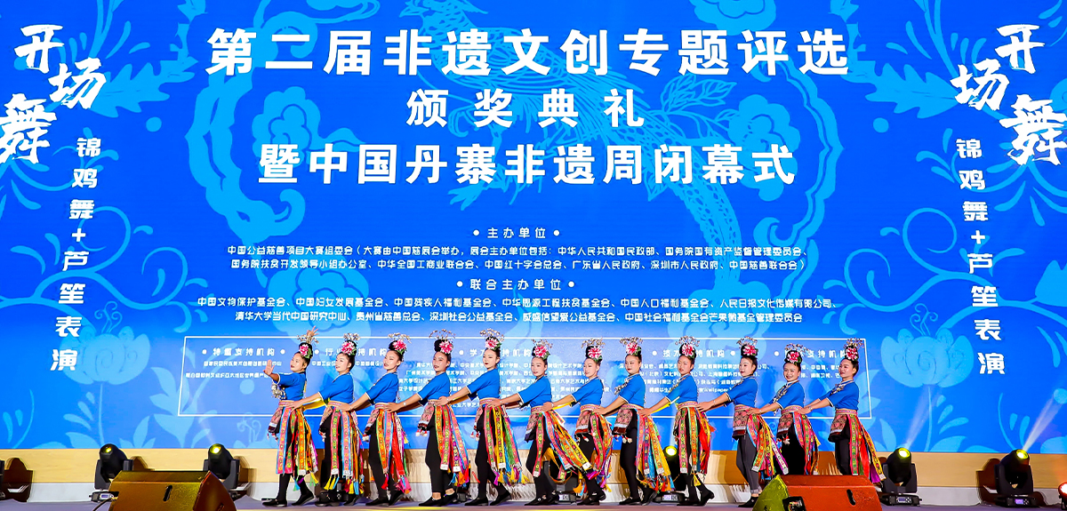 中國丹寨非遺周閉幕式現場