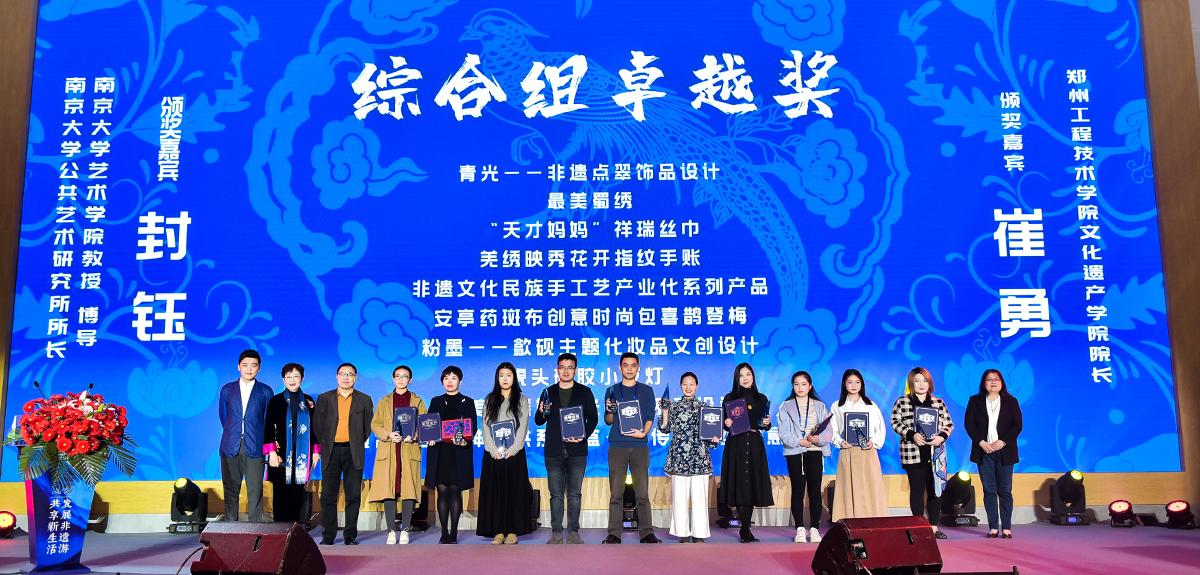 2020中國公益慈善項目大賽綜合組卓越獎