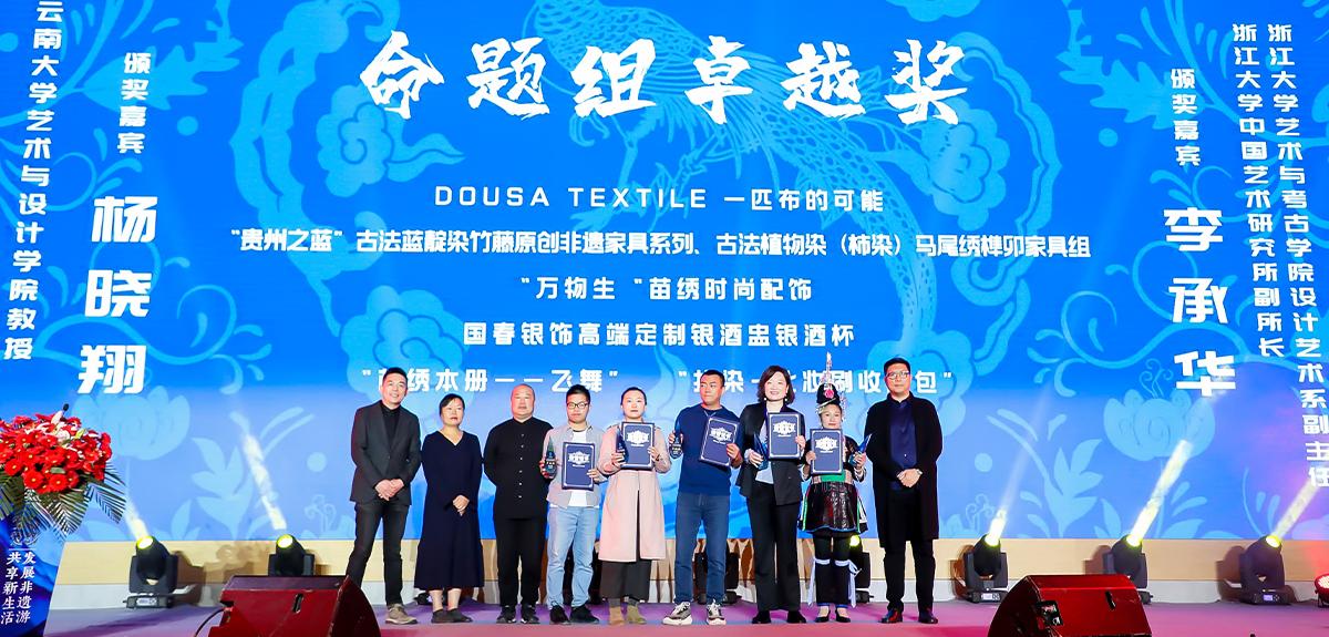 2020中國公益慈善項目大賽命題組卓越獎
