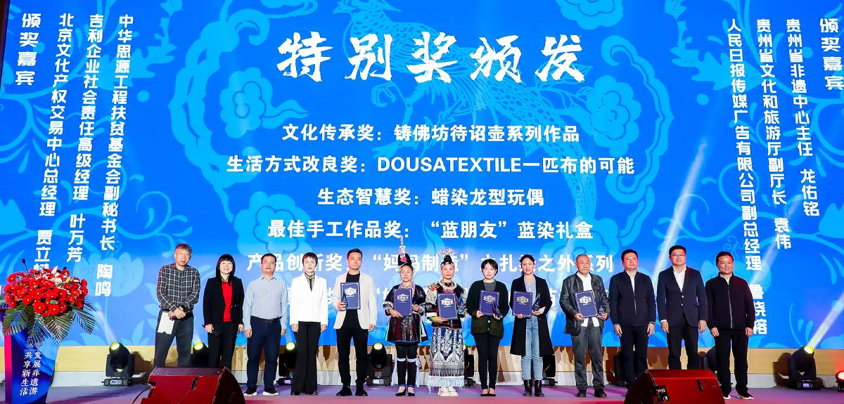2020中國公益慈善項目大賽特別獎