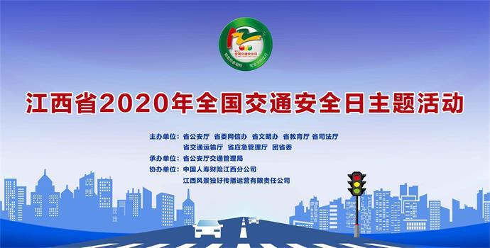 江西省2020年全國交通安全日主題活動