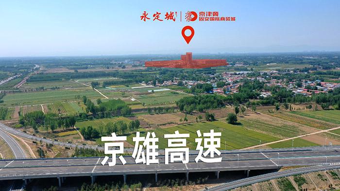 """京雄高速河北段通車 京南""""永定城""""立體交通格局進一步成型"""