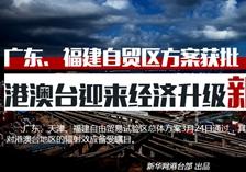 """圖説:港澳臺""""搭車""""新自貿區"""