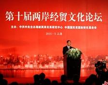 俞正聲、朱立倫出席第十屆兩岸經貿文化論壇並致辭    全文
