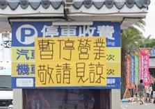 新北八仙樂園貼出暫停營業海報