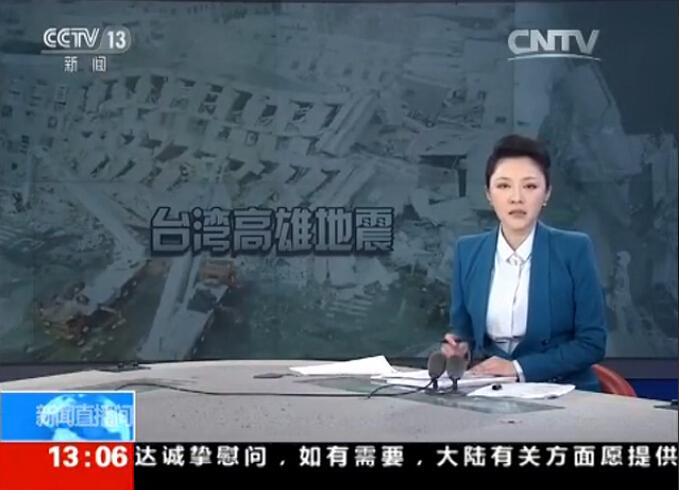 臺灣高雄發生6.7級地震:航拍臺南永大路大樓倒塌