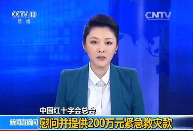 中國紅十字會總會:慰問並提供200萬元緊急救災款