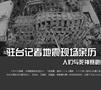 駐臺記者地震現場親歷:人們與死神賽跑的分分秒秒