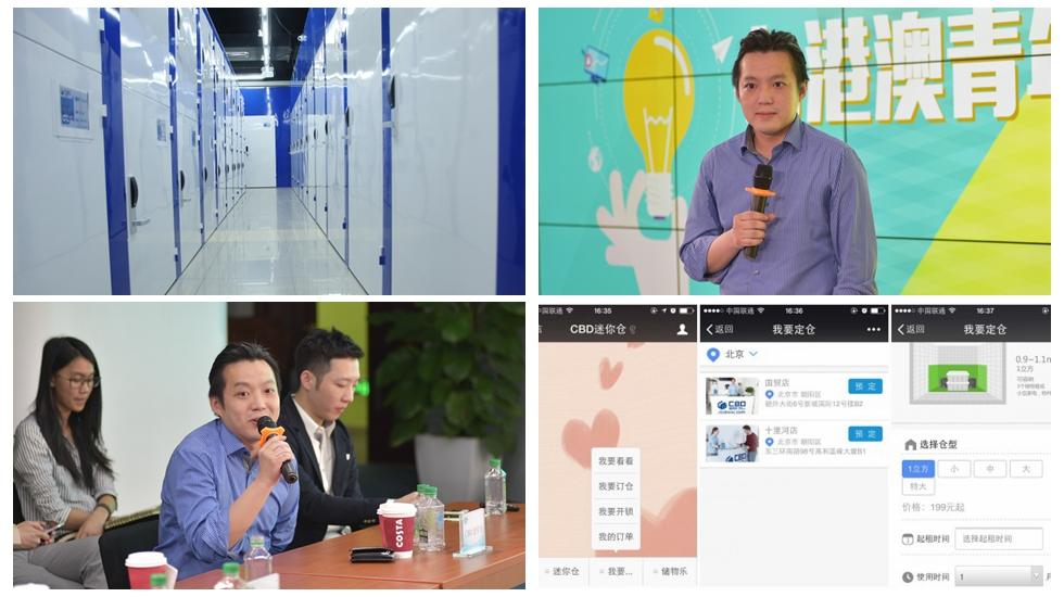 互聯網+私家倉儲——香港青年創客玩轉收納新法