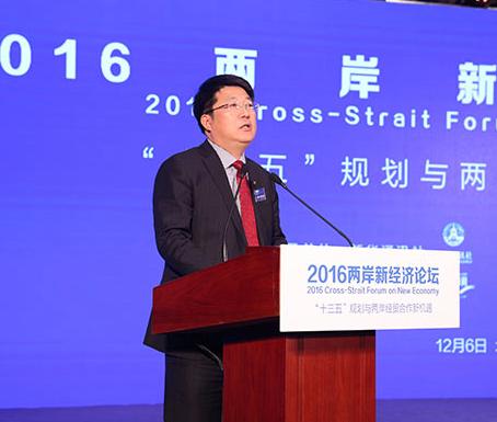 紫光集團董事長趙偉國:兩岸經濟合作前景巨大