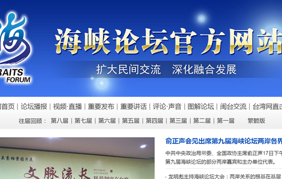 第九屆海峽論壇官方網站