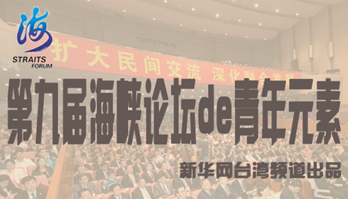 【圖説】第九屆海峽論壇的青年元素