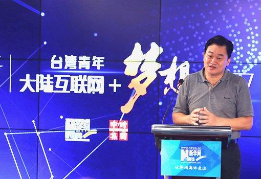 """""""台湾青年大陆互联网+梦想之旅""""起航"""