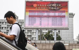 """濟南火車站大屏幕曝光失信""""老賴"""""""