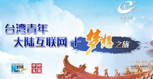 臺灣青年大陸互聯網+夢想之旅