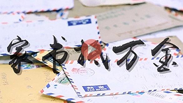"""家書抵萬金——""""兩岸·小團圓""""係列短視頻   繁體版"""