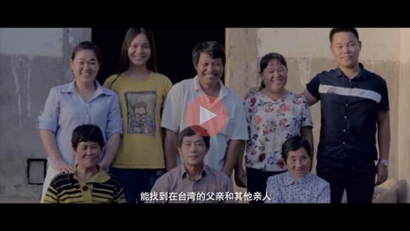 """尋人啟事——""""兩岸·小團圓""""係列短視頻   繁體版"""