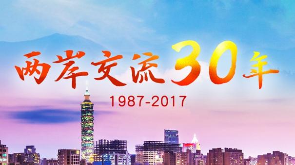兩岸交流30年(1987-2017)