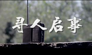 """""""两岸·小团圆""""系列短视频之寻人启事   (繁)"""