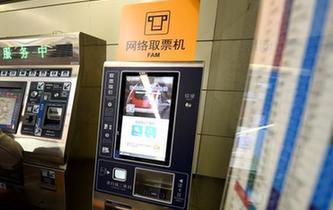北京地鐵全路網實現網絡購票