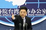 國臺辦1月17日新聞發布會要點掃描   全記錄
