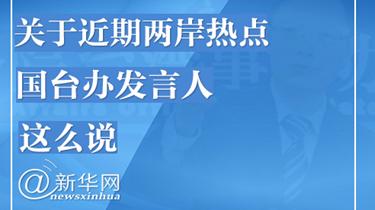國臺辦發言人回應近期兩岸熱點