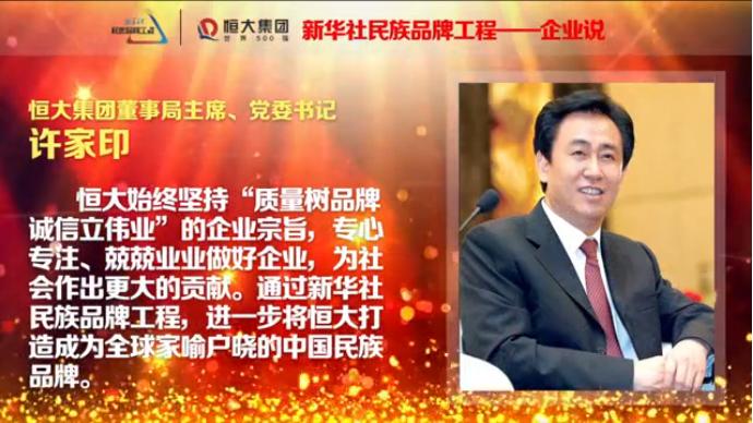 《新華社民族品牌工程·企業説》宣傳片致敬中國品牌日