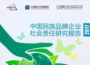《中國民族品牌企業社會責任研究報告(2017)》在上海發布