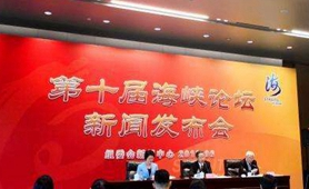 第十届海峡论坛5日开幕 增文化交流版块