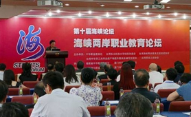 """两岸校长呼吁""""全人教育""""助推职业教育发展"""