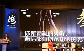 """第七届共同家园论坛平潭开幕 聚焦""""青年""""与""""机遇"""""""