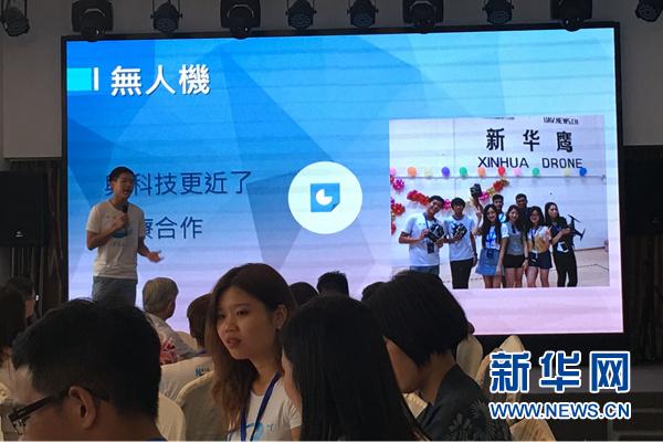 test臺灣大學生在結業儀式上分享實習成果