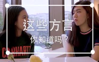 臺灣青年學習大陸方言