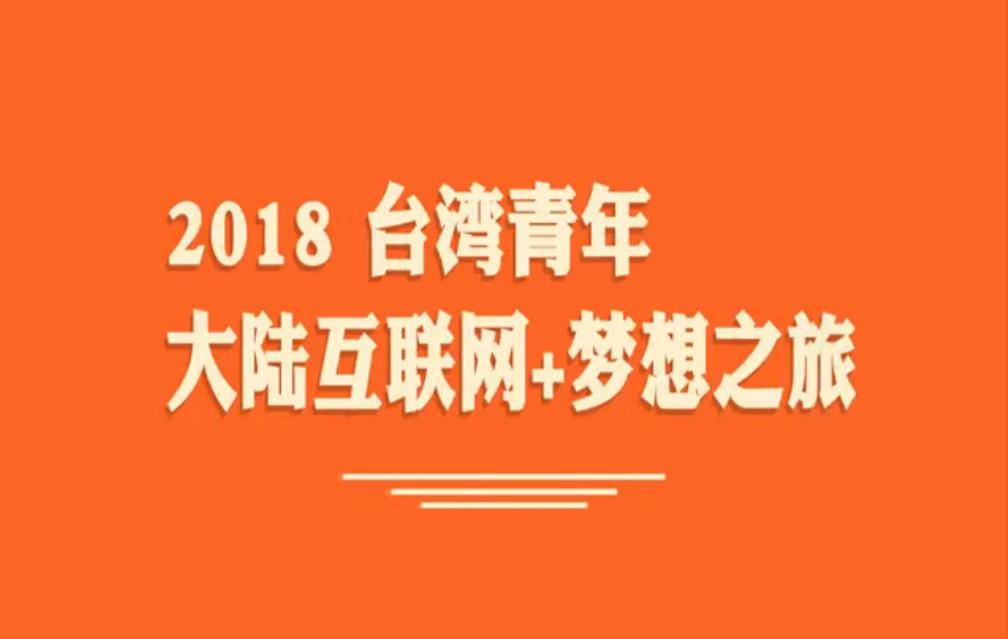 """""""臺青大陸互聯網+夢想之旅""""回顧"""