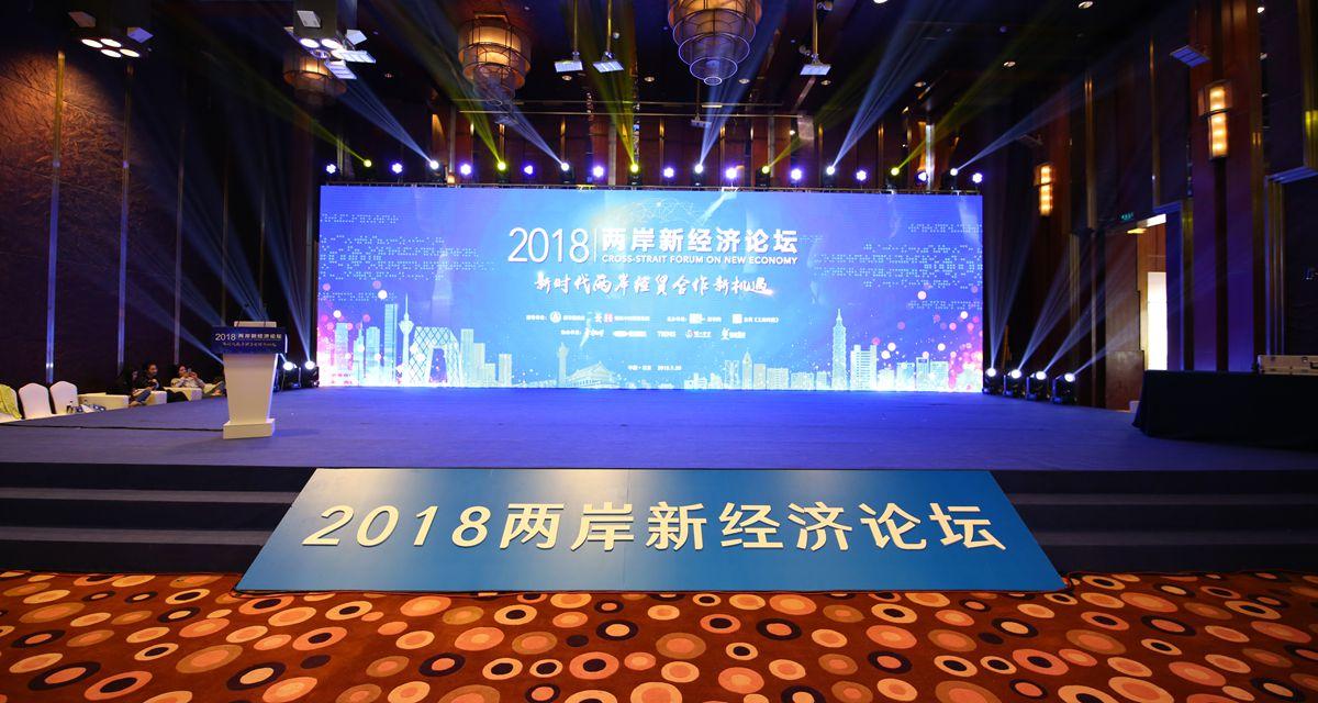 2018兩岸新經濟論壇在京開幕