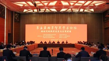 兩岸共論新時代兩岸關係與臺灣前途
