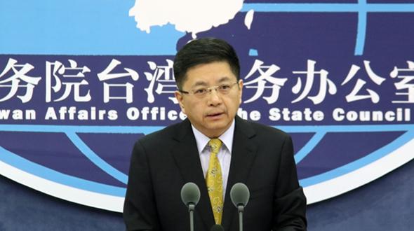 国台办:民进党当局莫再与两岸同胞改善发展两岸关系的民意为敌