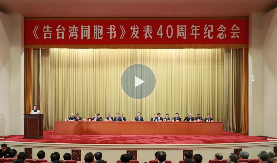《告臺灣同胞書》發表40周年紀念會