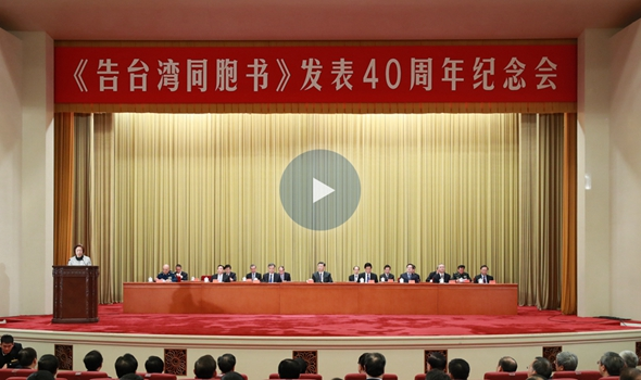 直播回放:《告臺灣同胞書》發表40周年紀念大會