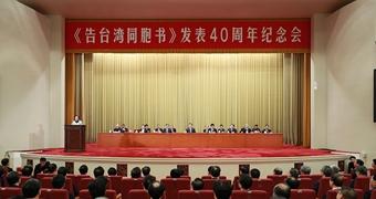 新華社評論員:為民族復興、祖國和平統一而共同奮鬥