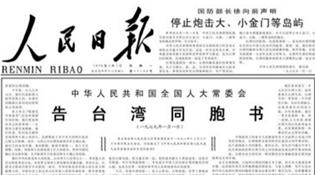 親愛的臺灣同胞:今天是2019年元旦