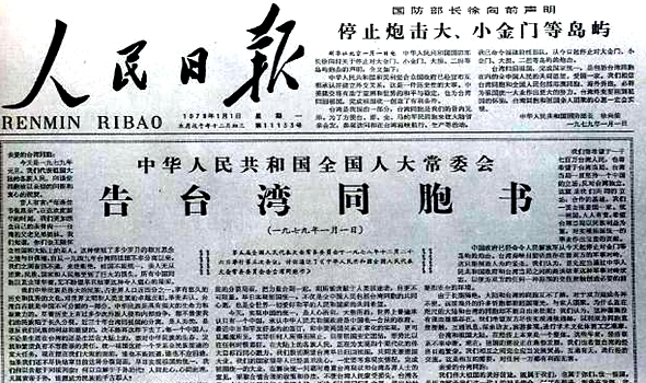 40年前的元旦 這篇文告搶了頭條