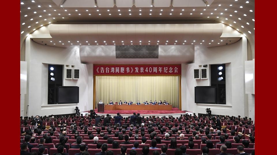 《告臺灣同胞書》發表40周年紀念會在京舉行