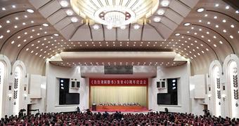 人民日报社论:推进祖国和平统一进程的重大宣示