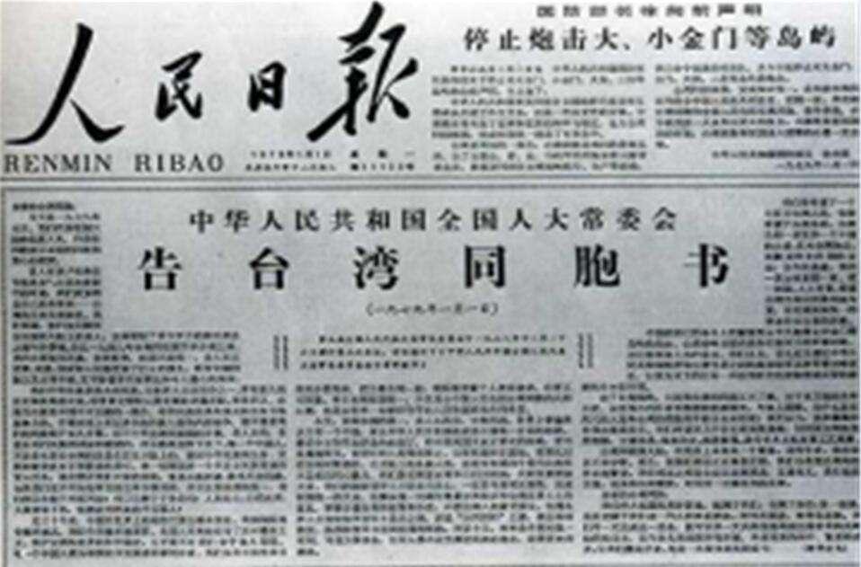 人民日報評論員:歷史不能選擇,現在可以把握,未來可以開創——四論學習貫徹習近平總書記在《告臺灣同胞書》發表40周年紀念會重要講話