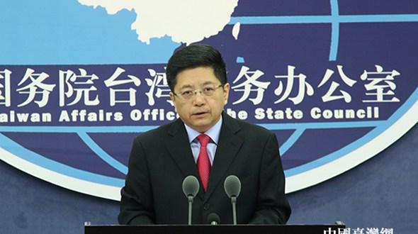 """批赖清德""""制宪""""说 国台办:""""法理台独""""只会把台湾推向危险深渊"""