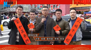新華社駐臺記者向新華網網友拜年