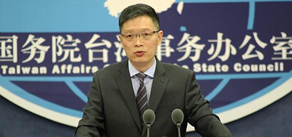 """国台办:民进党当局以所谓""""违法""""指控威胁台胞做法不得人心"""