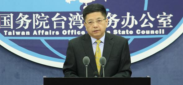 国台办重申坚决反对美台任何形式官方往来和军事联系
