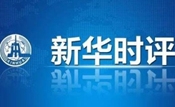 新華時評:臺灣問題決不容任何外來幹涉——評美國會通過相關涉臺議案